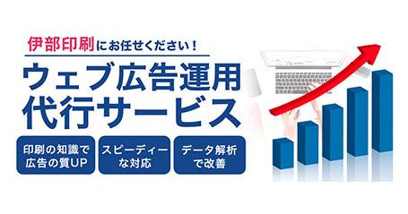 ウェブ広告運用代行サービス